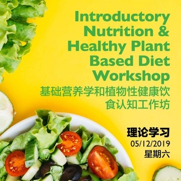 Introductory Nutrition &  Healthy Plant Based Diet Workshop 12/10/2019