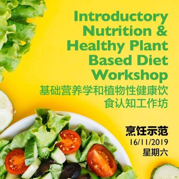 Introductory Nutrition &  Healthy Plant Based Diet Workshop  16/11/2019