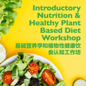 Introductory Nutrition &  Healthy Plant Based Diet Workshop  1/12/2019