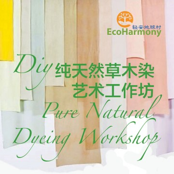 DIY 纯天然草木染艺术工作坊Pure Natural Dyeing Workshop