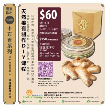 天然姜膏制作课程