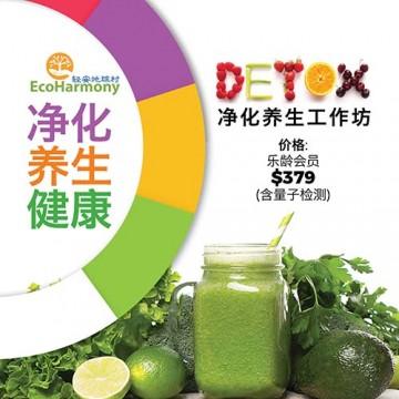Detox 净化 养生 健康 - 乐龄会员 $379 (含量子检测)